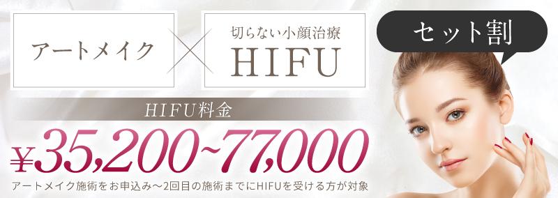 アートメイク×切らない小顔治療HIFU セット割 HIFU料金60%OFF 36,000円~