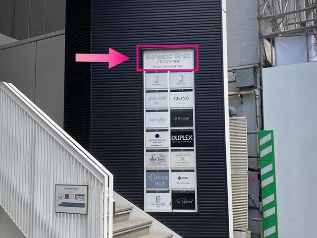 新橋駅からの道順 5