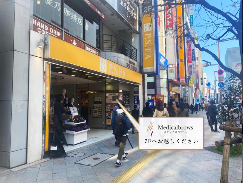 新宿三丁目駅からの道順 8