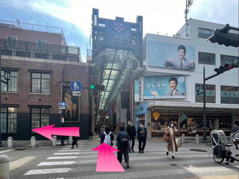 心斎橋駅からの道順 4