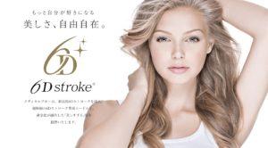 6Dストロークとは何?自然な眉アートメイクをつくれるワケを紹介!
